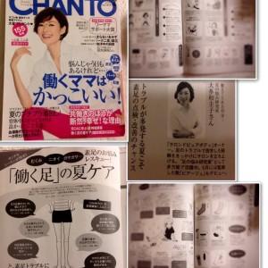 フットケアサロン東京 サロンドピュアボディ フットケアサロン 東京 表参道 原宿 角質ケア 外反母趾 -働くママに人気の雑誌CHANTOを監修しました