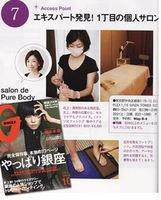 image-ファッション誌GINZA に掲載 | フットケアサロン 東京のサロンドピュアボディ