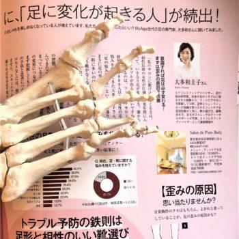 image-MyAge更年期世代のフットケア取材 | フットケアサロン 東京のサロンドピュアボディ