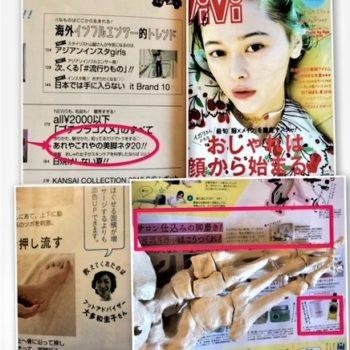 image-講談社 ViVi 美脚ネタ20 セルフフットケア | フットケアサロン 東京のサロンドピュアボディ