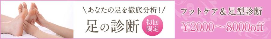 image-足からつくる元気の秘訣 | フットケアサロン 東京のサロンドピュアボディ