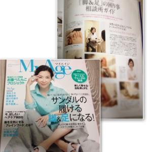 サロンドピュアボディ フットケアサロン 東京 外反母趾 巻き爪 O脚-40代からのファッション誌MyAgeに掲載されました