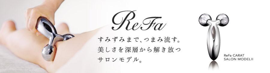image-春の新メニュー♪リファカラット「サロンモデル」   フットケアサロン 東京のサロンドピュアボディ