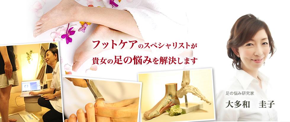 image-エイジレスフットアドバイザーⓇのフットケアサロン | フットケアサロン 東京のサロンドピュアボディ