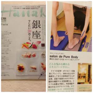 サロンドピュアボディ フットケア 東京 表参道 足の悩み 靴が合わない 外反母趾 身体の歪み-Hanako 銀座でしたいことに掲載されました