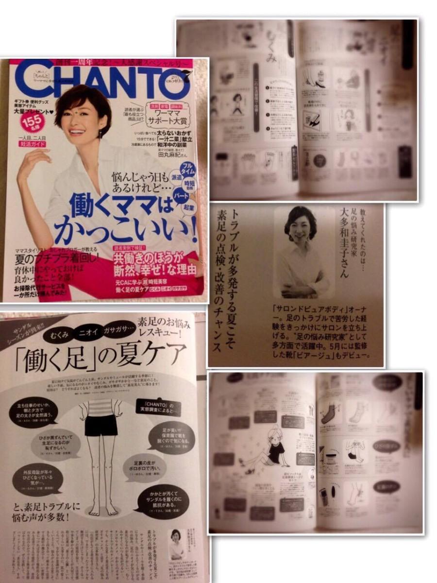 働くママに人気の雑誌CHANTOを監修しました