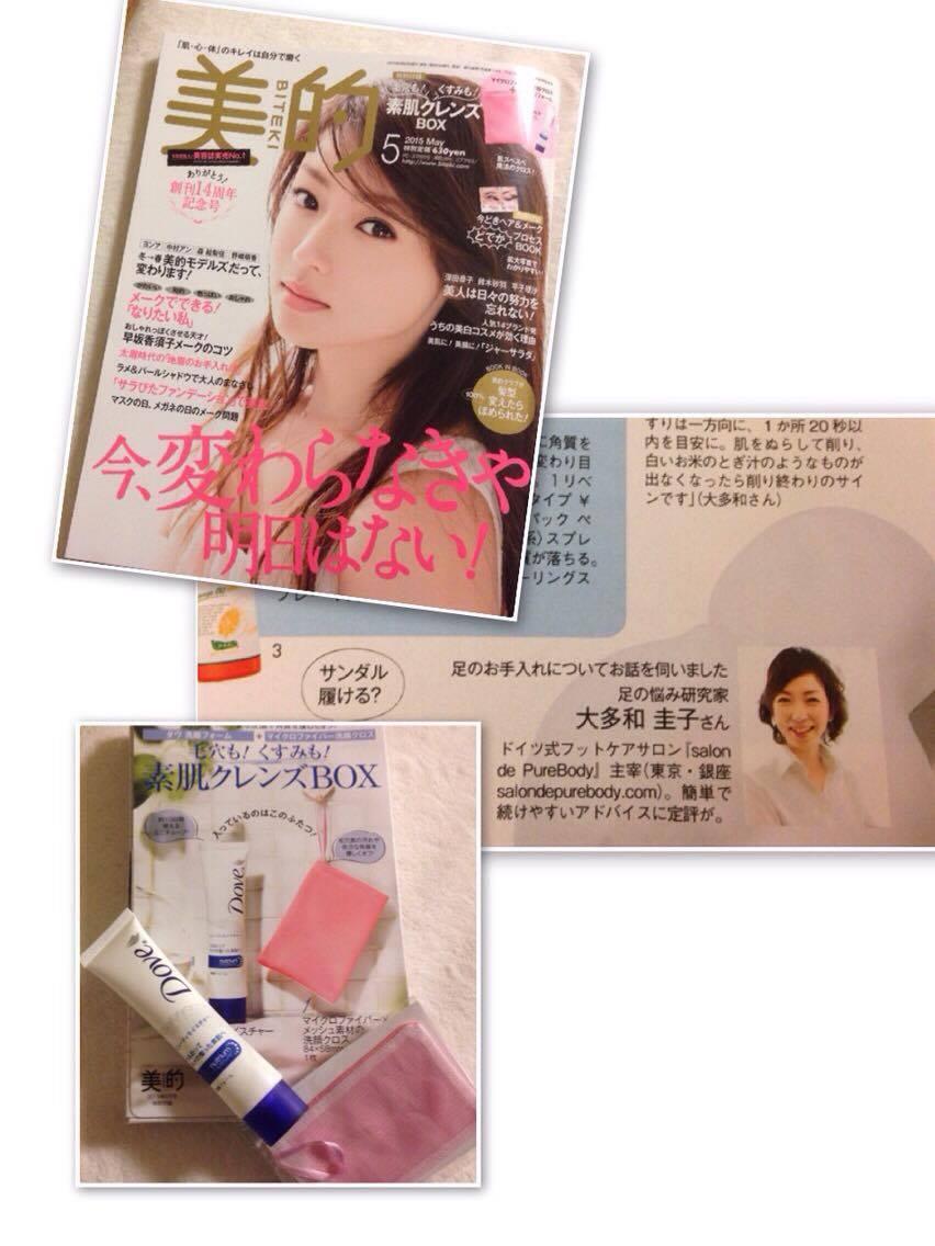 ファッション雑誌が読めるWEBサイトXBRAND