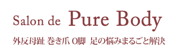 フットケアサロン salon de purebody-footer-logo