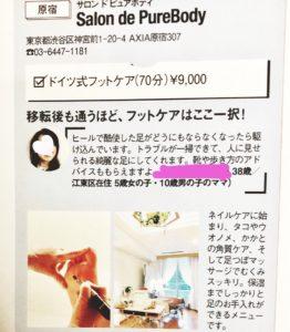 image-おすすめフットケアサロン♪VERYに掲載されました | フットケアサロン 東京のサロンドピュアボディ