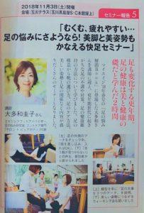 image-玉川高島屋さんでのフットケアセミナーがMyAgeに掲載 | フットケアサロン 東京のサロンドピュアボディ