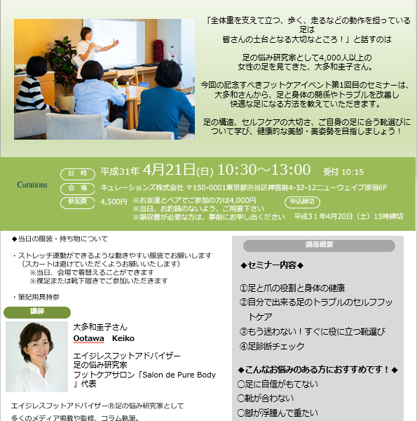 image-エイジレスフット講座 | フットケアサロン 東京のサロンドピュアボディ