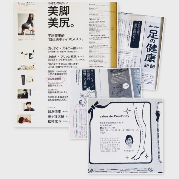 image- anan美脚美尻 足の健康新聞に取材掲載 | フットケアサロン 東京のサロンドピュアボディ