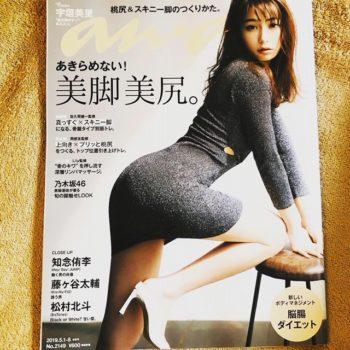 anan美脚美尻 足の健康新聞に取材掲載