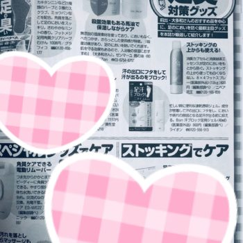 image-女性セブン「足のにおいの達人」   フットケアサロン 東京のサロンドピュアボディ