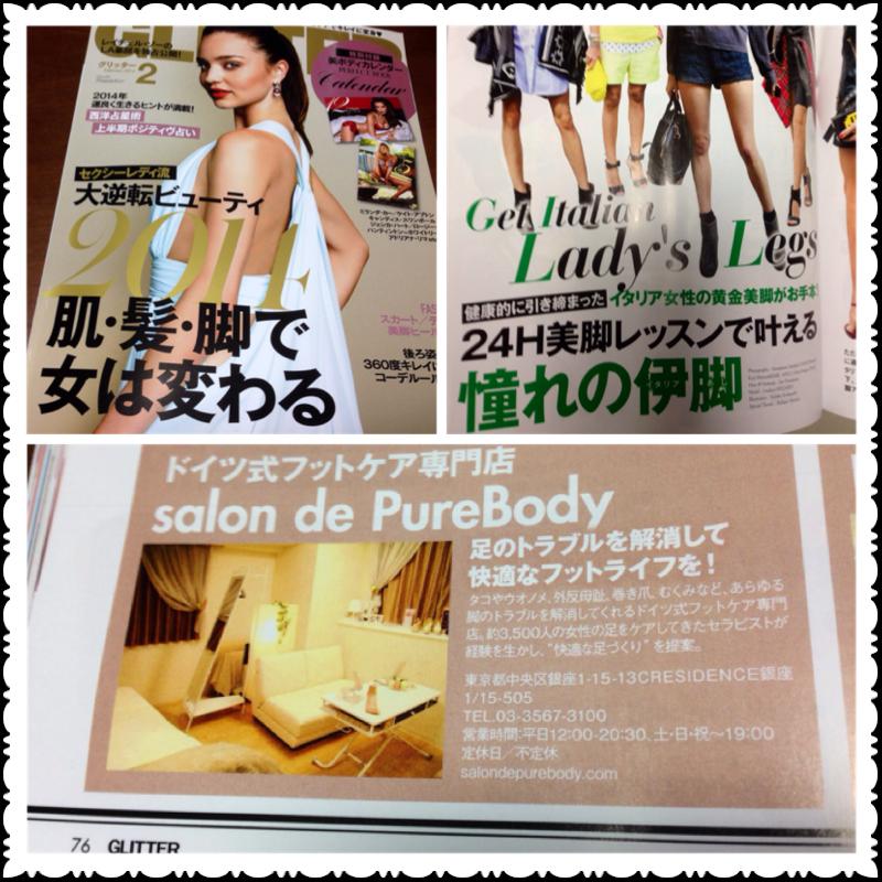 セレブファッション誌 GLITTRE の取材