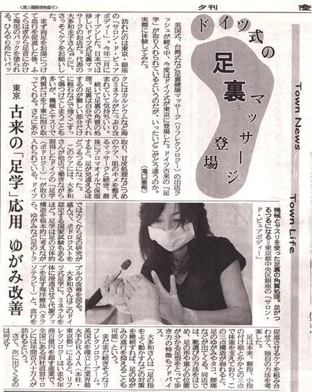 産経新聞の取材記事です